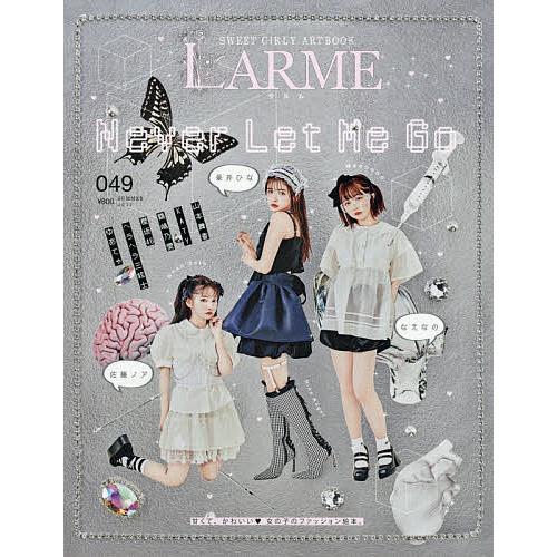 毎日クーポン有/ LARME(ラルム) 2021年8月号