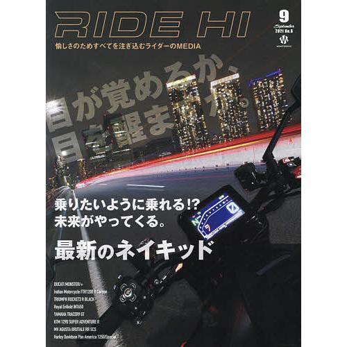 毎日クーポン有/ RIDE HI(ライドハイ) 2021年9月号