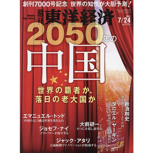 贈り物 毎日クーポン有 週刊東洋経済 授与 2021年7月24日号