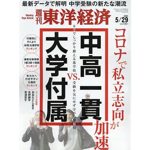 毎日クーポン有/ 週刊東洋経済 2021年5月29日号