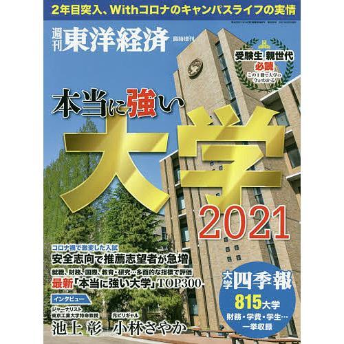 今だけ限定15%OFFクーポン発行中 毎日クーポン有 本当に強い大学2021 デポー 2021年6月号 東洋経済増刊