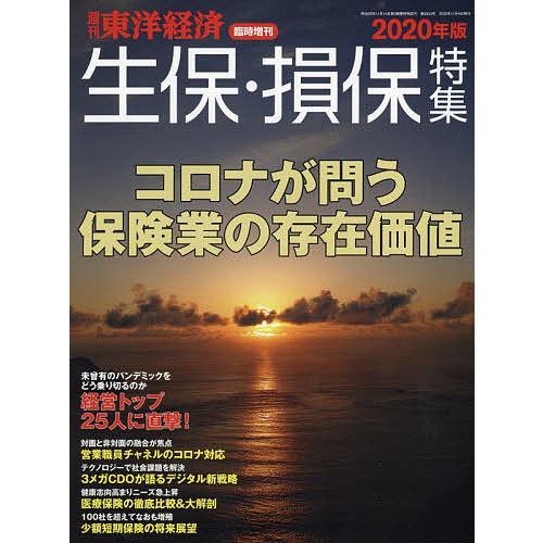 毎日クーポン有/ 生保・損保特集 2020年版 2020年11月号 【東洋経済増刊】