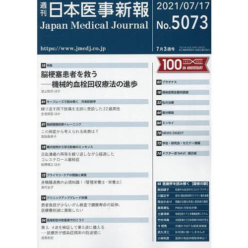 優先配送 毎日クーポン有 日本医事新報 2021年7月17日号 百貨店