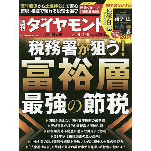毎日クーポン有/ 週刊ダイヤモンド 2021年5月8日号