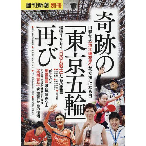 毎日クーポン有 奇跡の 東京五輪 公式ショップ 週刊新潮別冊 再び 受賞店 2021年8月号