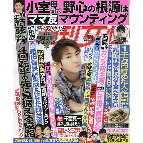 激安☆超特価 毎日クーポン有 週刊女性 最安値挑戦 2021年8月3日号