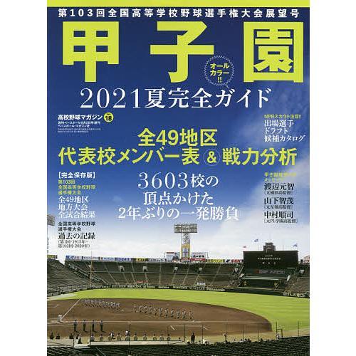 毎日クーポン有/ 2021甲子園展望号 2021年9月号 【週刊ベースボール増刊】