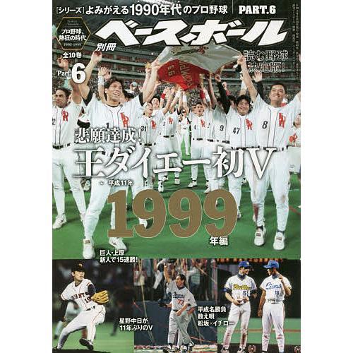 公式サイト 毎日クーポン有 よみがえる1990年代プロ野球 新作販売 6 2021年7月号 1999 週刊ベースボール増刊