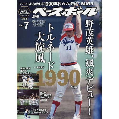 毎日クーポン有/ よみがえる1990年代プロ野球(7) 1990 2021年8月号 【週刊ベースボール増刊】