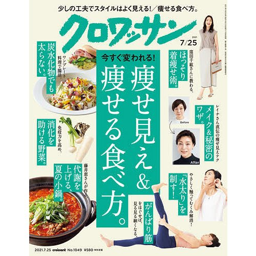 毎日クーポン有 日本未発売 クロワッサン 毎週更新 2021年7月25日号