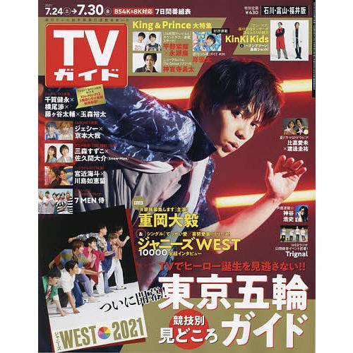 毎日クーポン有 週刊TVガイド 爆買い新作 石川 富山 期間限定送料無料 福井版 2021年7月30日号