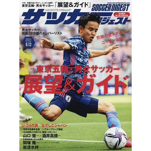 毎日クーポン有 サッカーダイジェスト 2021年8月12日号 市販 特価品コーナー☆