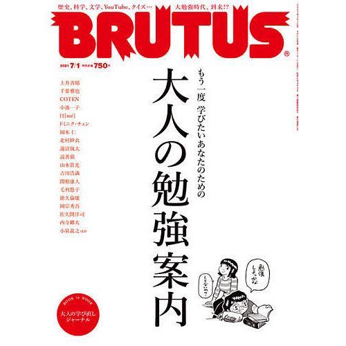出荷 毎日クーポン有 BRUTUS ブルータス ご予約品 2021年7月1日号