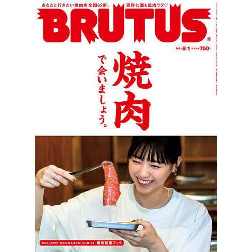毎日クーポン有 BRUTUS ブルータス 大決算セール 2021年8月1日号 メーカー再生品