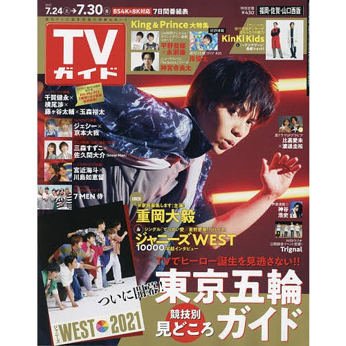 毎日クーポン有 週刊TVガイド 福岡 即納送料無料 山口西版 新商品 2021年7月30日号 佐賀
