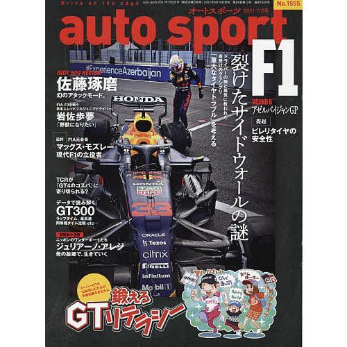 ファクトリーアウトレット 毎日クーポン有 AUTO お買得 SPORT オートスポーツ 2021年7月2日号