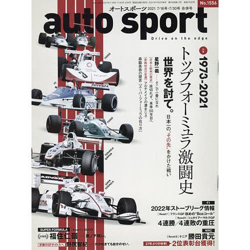 毎日クーポン有 AUTO SPORT 予約販売 オートスポーツ 2021年7月30日号 チープ