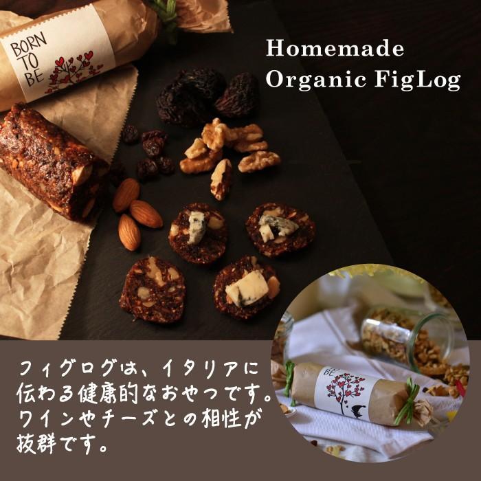 Fig Log フィグログ オーガニックナッツ ドライフルーツ ★グラノーラとセットで送料無料★|born-to-be|03