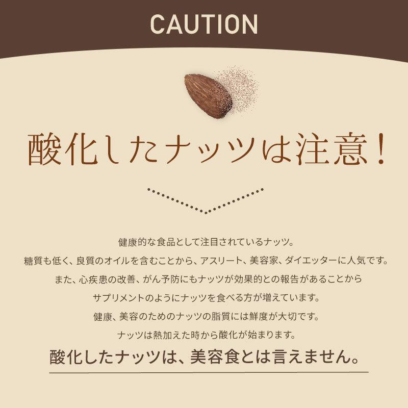 Honey Nuts 90g オーガニック ナッツ ★グラノーラとセットなら送料無料★ born-to-be 03