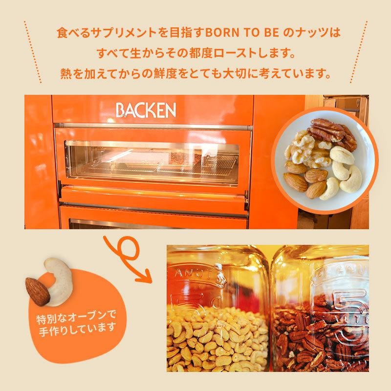 Honey Nuts 90g オーガニック ナッツ ★グラノーラとセットなら送料無料★ born-to-be 04