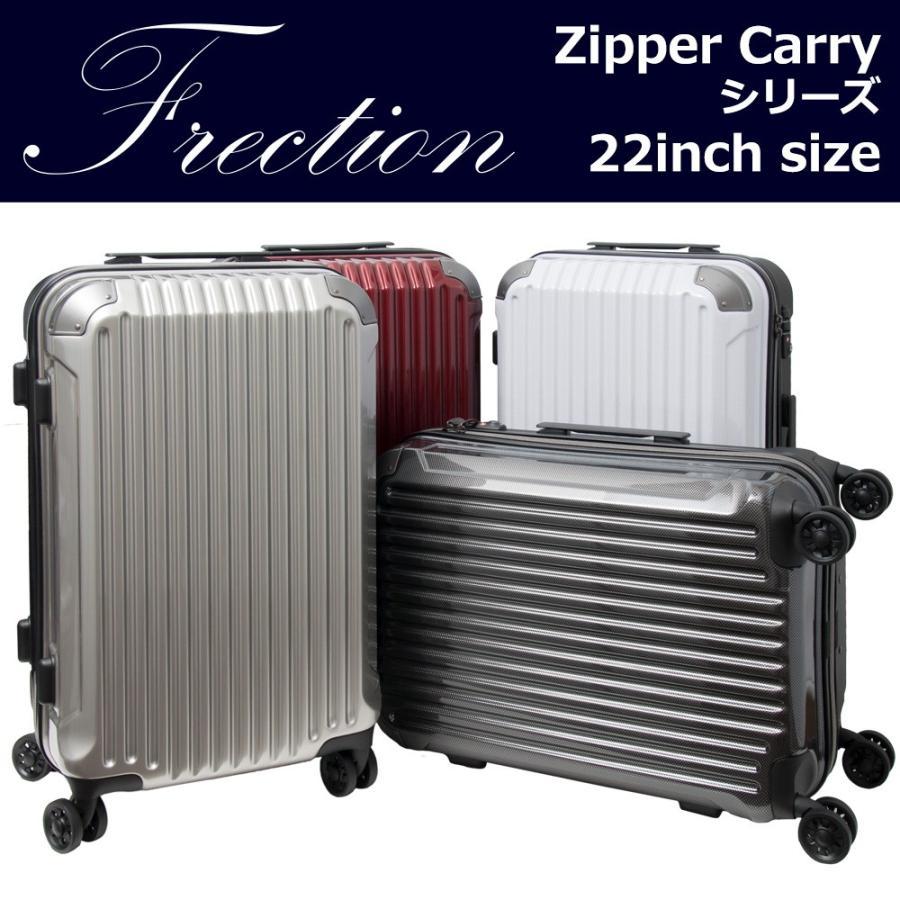 Frection Zipper Carryシリーズ 22インチジッパータイプ(103-601)全4色|borsa-uomo