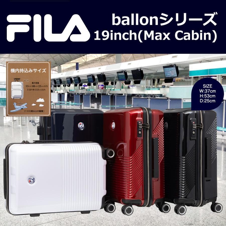 スーツケース キャリーケース キャリーバッグ FILA フィラ ballonシリーズ ファスナータイプハードキャリーケース 19インチ Max Cabin Size (全4色 260-1060) borsa-uomo