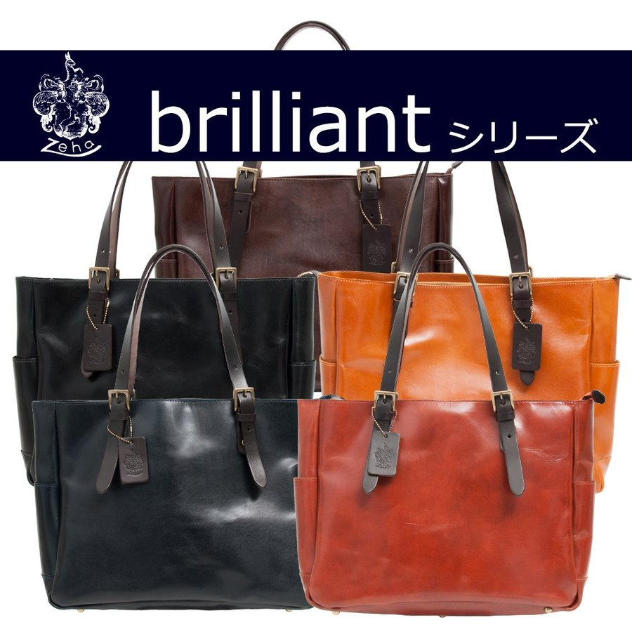 Zeha brilliantシリーズ レザートートバッグ(290-9800)全5色|borsa-uomo
