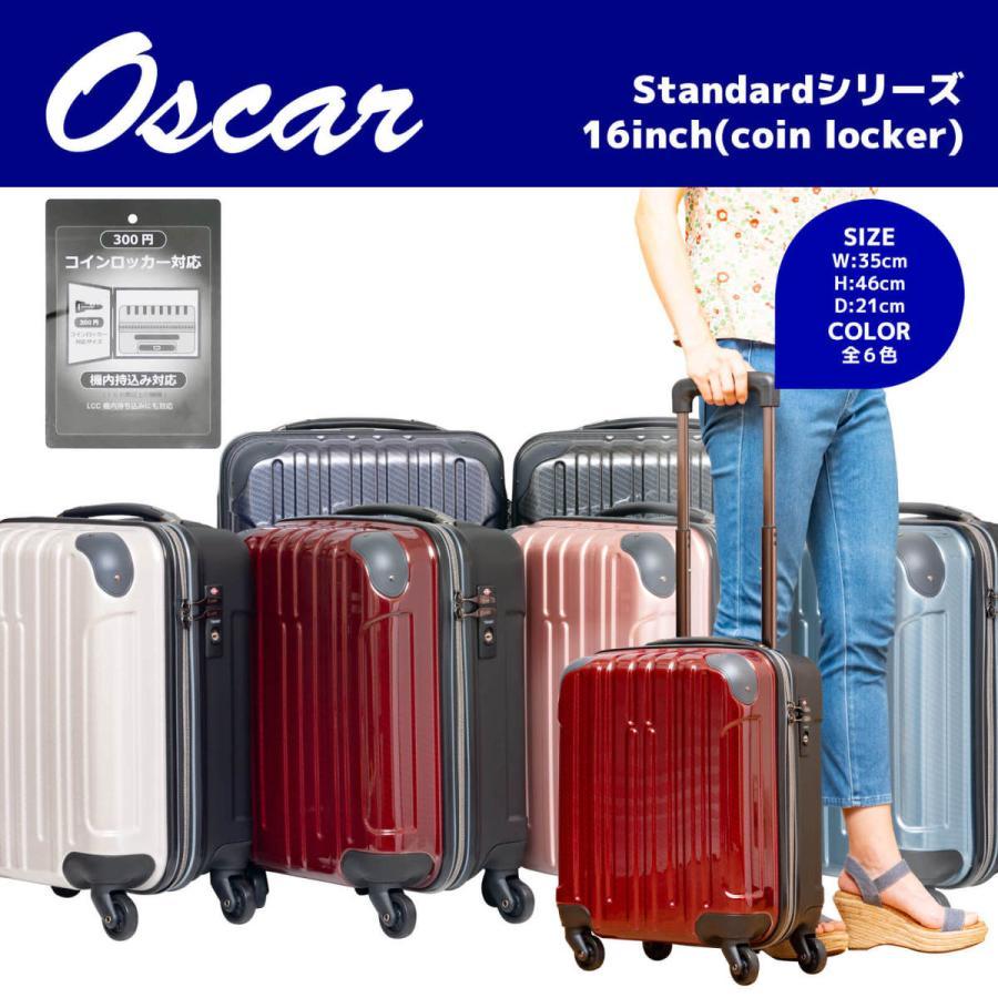 キャリーケース スーツケース Oscar Standardシリーズ 16インチコインロッカ対応ジッパータイプキャリーケース/723-450/全6色 borsa-uomo