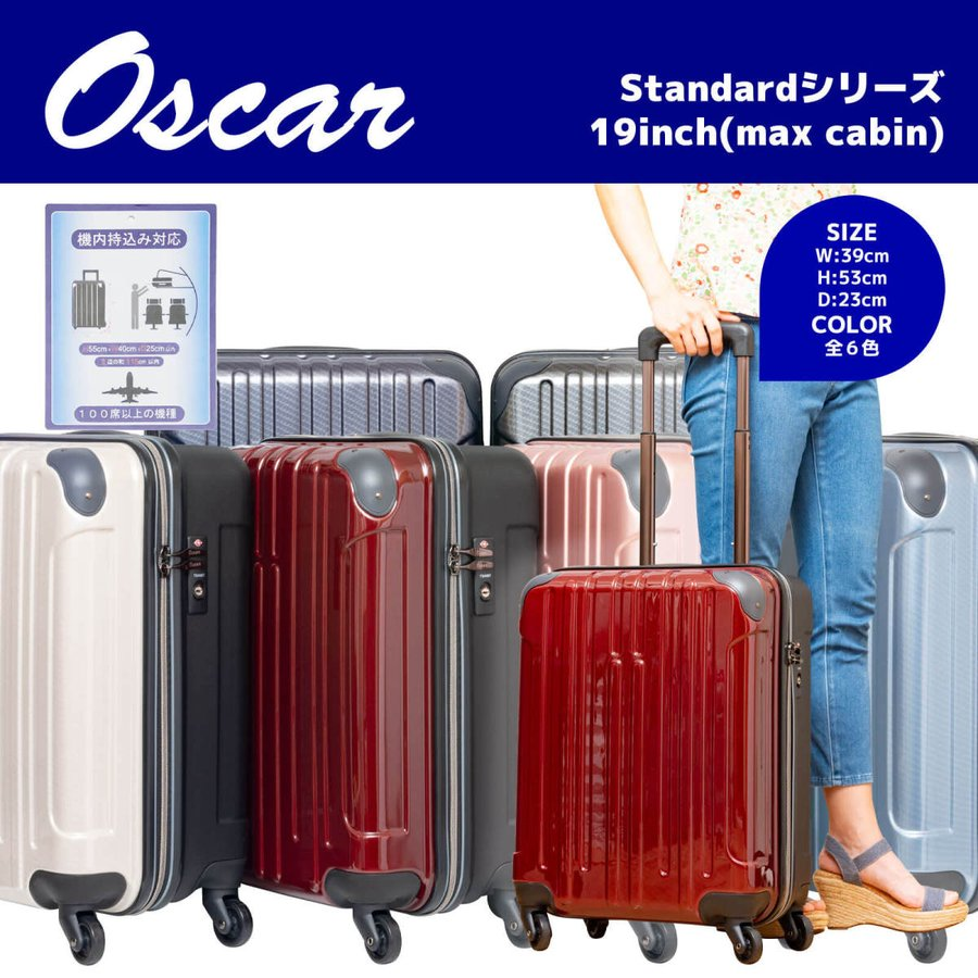 キャリーケース スーツケース Oscar Standardシリーズ 19インチ機内持込対応ジッパータイプキャリーケース/723-451/全6色|borsa-uomo