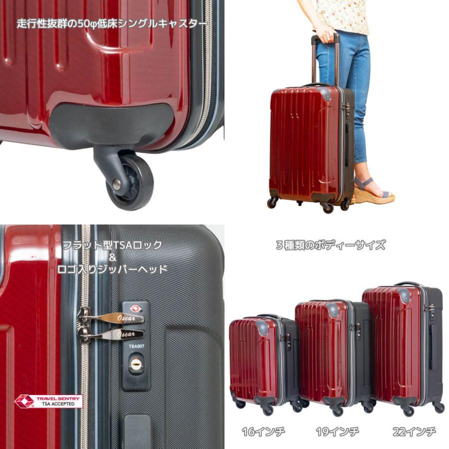 キャリーケース スーツケース Oscar Standardシリーズ 22インチジッパータイプキャリーケース/723-452/全6色|borsa-uomo|09