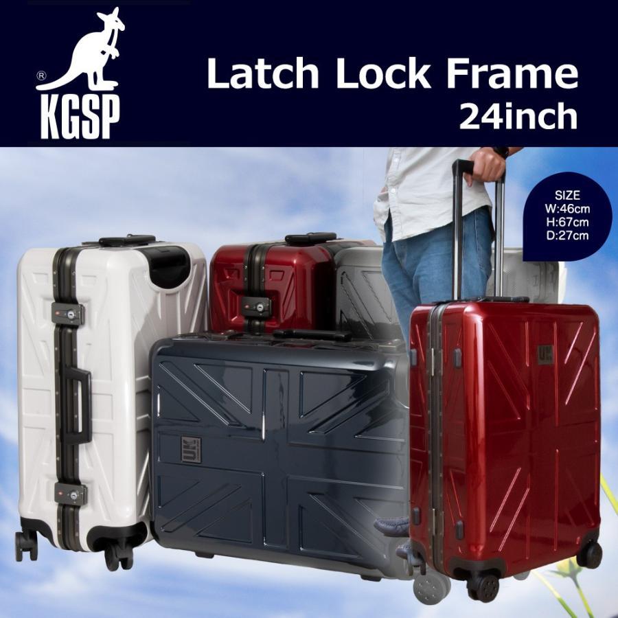 キャリーケース キャリーバッグ スーツケース KGSP-UK Latch Lock Frameシリーズ24インチフレームタイプスーツケース(全4色850-8641)