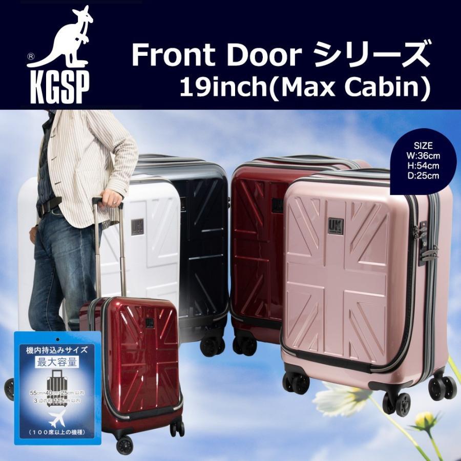 キャリーケース キャリーバッグ スーツケース Kangol カンゴール Front Doorシリーズ19インチジッパータイプ旅行用キャリーケース(全4色850-8750) borsa-uomo