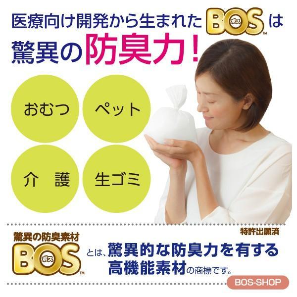 臭わない袋 BOS ( ボス ) ストライプパッケージ Sサイズ 30枚入 × 3セット 送料別|bos-shop|02