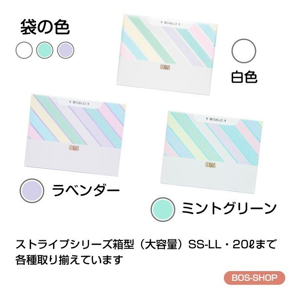 臭わない袋 BOS ( ボス ) ストライプパッケージ Sサイズ 30枚入 × 3セット 送料別|bos-shop|04