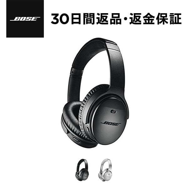 BOSE QuietComfort 35 wireless headphones II ワイヤレス ノイズキャンセリング ヘッドホン ヘッドセット ボーズ公式ストア|BOSE公式ストア