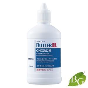 サンスター BUTLER 定番スタイル バトラー タイムセール CHX洗口液 250mL