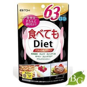 井藤漢方 食べてもDiet 63日分 378粒|botanic-garden