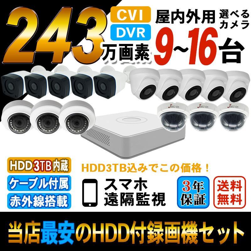 選べる屋外·屋内カメラ 防犯カメラ9~16台 録画機能付き HDD3TB付 JSTSET-16CH 送料無料 あすつく対応