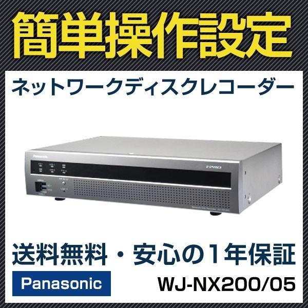 Panasonic ネットワークディスクレコーダー WJ-NX200/05  送料無料 パナソニック 防犯カメラ 監視カメラ