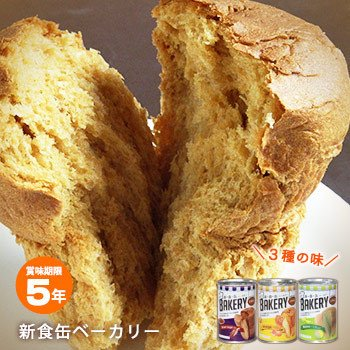 非常食 5年保存 新・食・缶 BAKERY コーヒー・黒糖・オレンジ パンの缶詰 新食缶 ベーカリー bousai 02