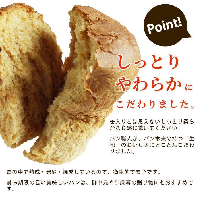 非常食 5年保存 新・食・缶 BAKERY コーヒー・黒糖・オレンジ パンの缶詰 新食缶 ベーカリー bousai 03