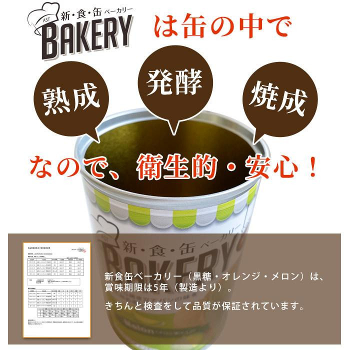 非常食 5年保存 新・食・缶 BAKERY コーヒー・黒糖・オレンジ パンの缶詰 新食缶 ベーカリー bousai 04