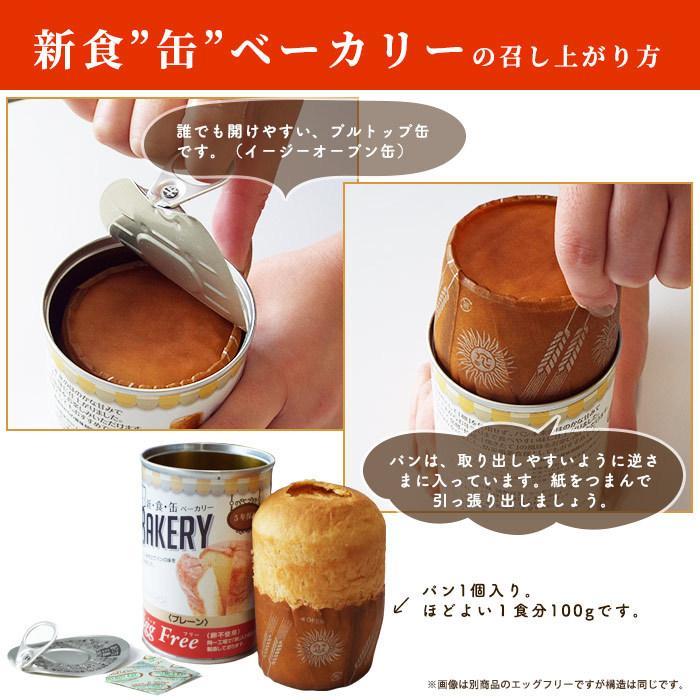非常食 5年保存 新・食・缶 BAKERY コーヒー・黒糖・オレンジ パンの缶詰 新食缶 ベーカリー bousai 05