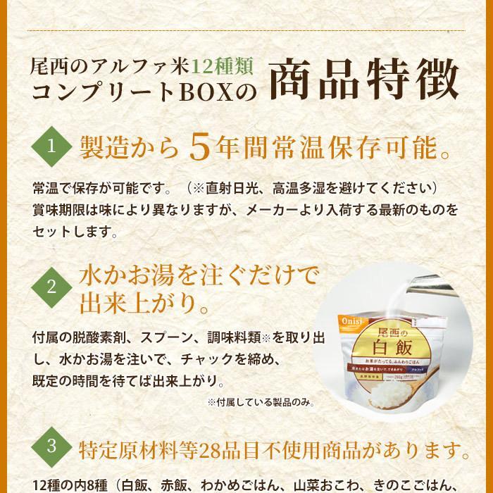 非常食 5年保存 非常食セット アルファ米12種類 尾西食品 コンプリートBOX 12食分 おすすめ 送料無料 防災グッズ 避難用品 備蓄 4月23日入荷予定予約販売|bousai|06