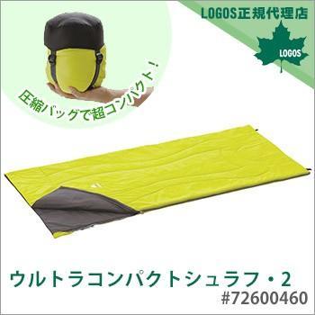 寝袋 LOGOS ウルトラコンパクトシュラフ・2 #72600460