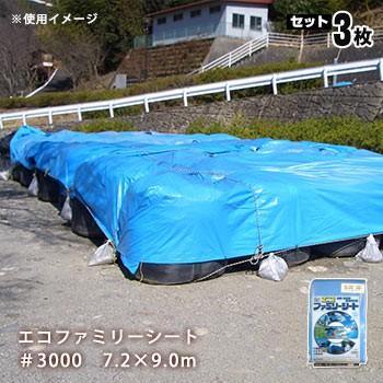 エコファミリーシート(ブルーシート)#3000[7.2×9.0m]×3枚セット(萩原工業 防水シート)
