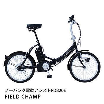 ノーパンク電動アシスト折り畳み自転車FIELD CHAMP FDB20E(折りたたみ 20インチ 電動自転車 アシスト自転車)