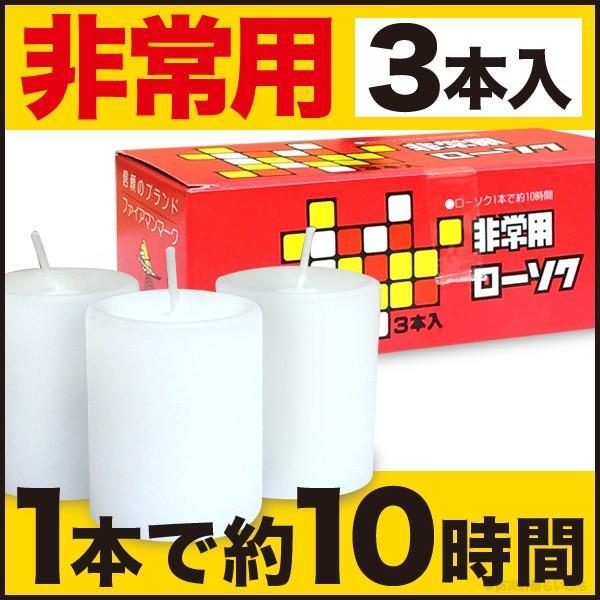 防災グッズ 非常用ローソク 3本入 災害用ろうそく(防災用品 停電対策)|bousaikeikaku