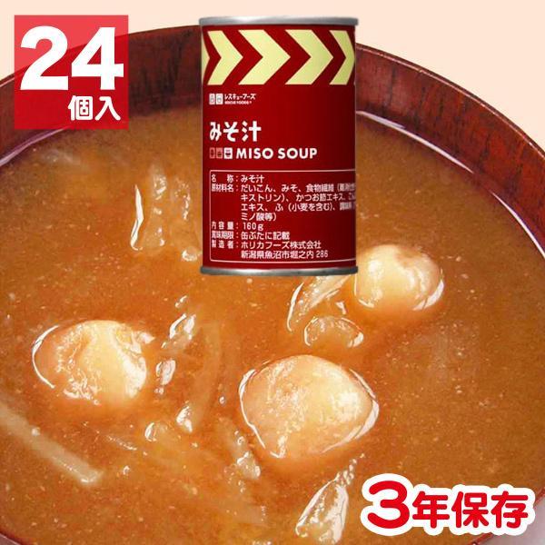 (防災グッズ 非常食 保存食 ホリカフーズ)レスキューフーズ みそ汁 24缶入|bousaikeikaku