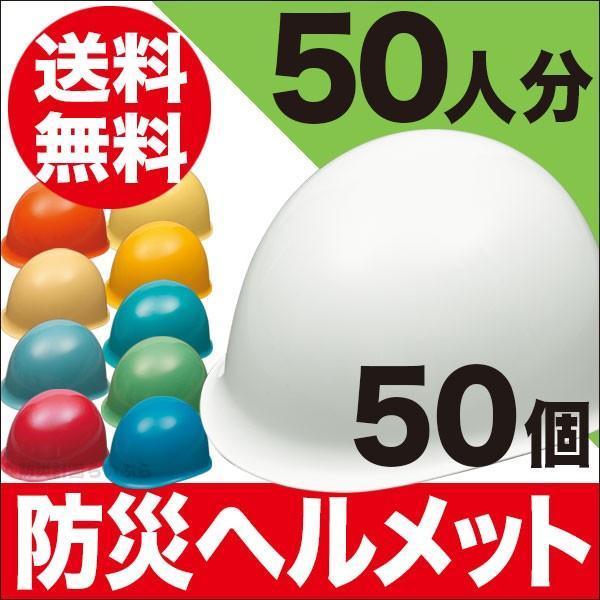 50人分 防災ヘルメット MN-1(防災用ヘルメット、消防用ヘルメット、非常用、災害用、備蓄用)